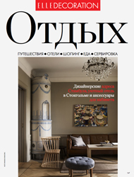 5.3_Elle Decoration Russia